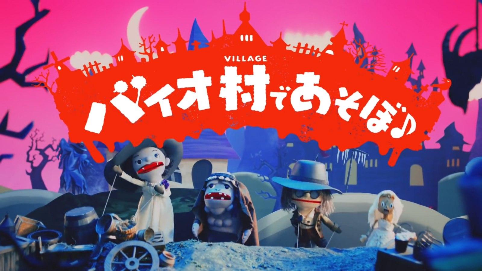 是超·可爱的村~《生化危机:Village》发布人偶剧预告片