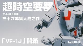 开个箱:我想成为一条辉!《超时空要塞》 VF-1J 战机把玩展示