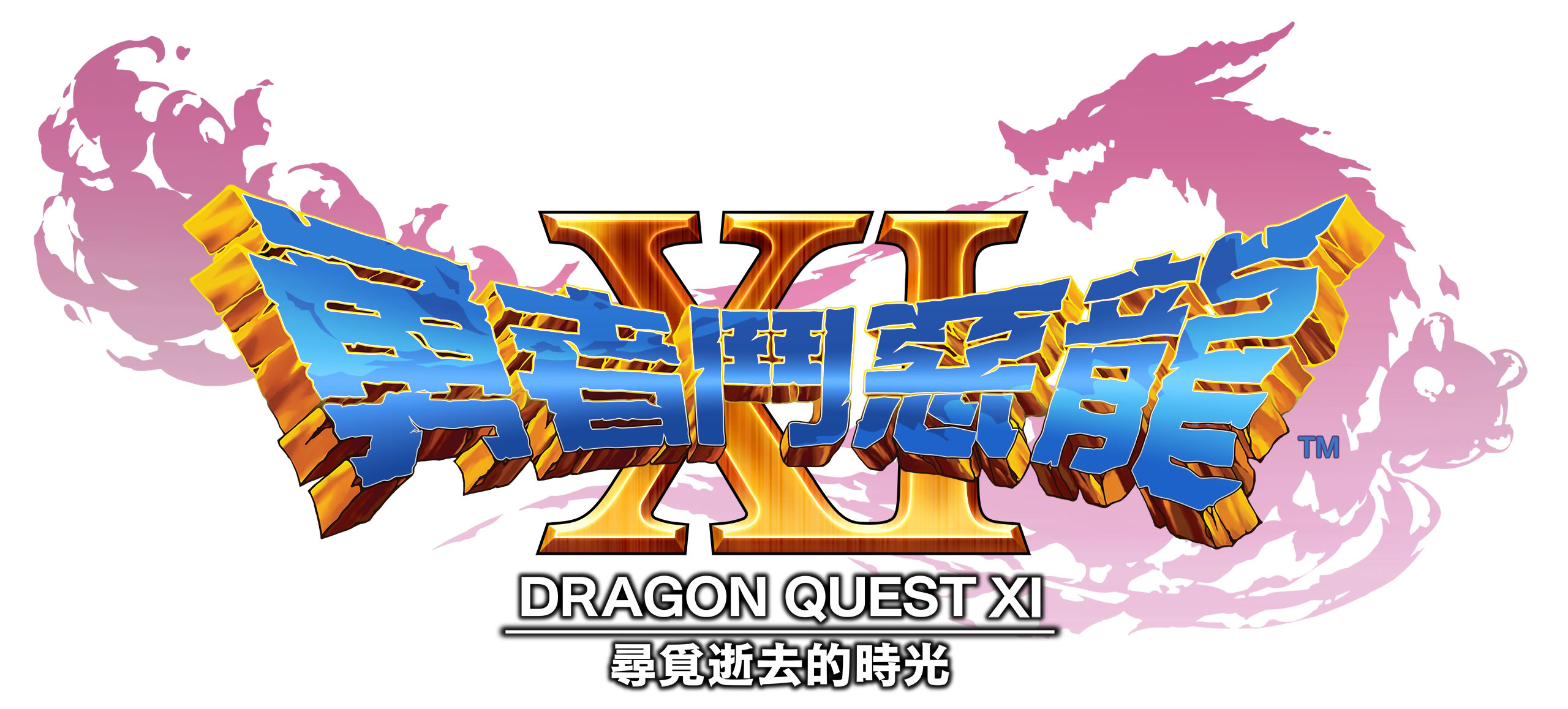 《勇者鬥惡龍11》PS4版繁體中文版冬季發售