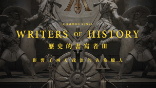 通识:历史书写者3 其实历史之父,是个带兵的将军