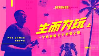 圆梦了!一个北京孩子的首次E3之旅