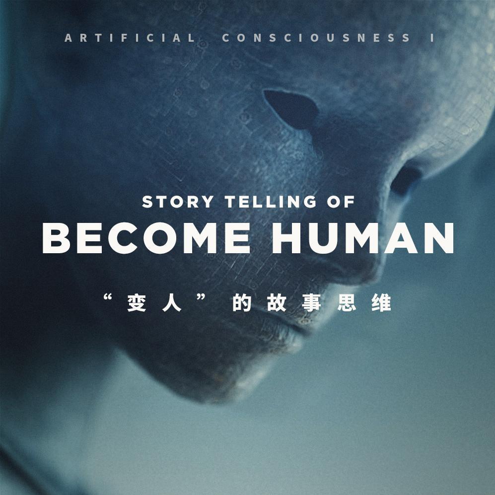 """如何避免用老梗和俗套情节堆砌""""人造意识""""的故事?"""