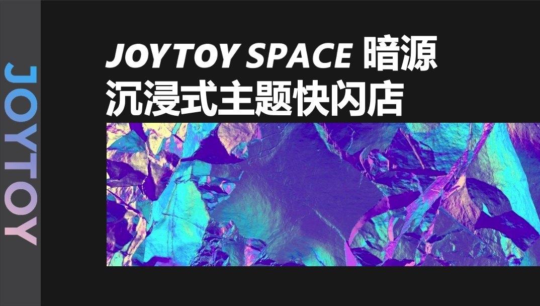 沉浸式互动快闪活动JOYTOY SPACE将在北京天宫院凯德mall开启