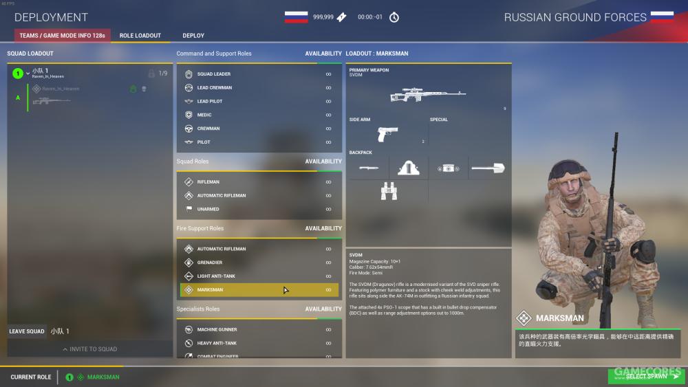 俄军阵营精确射手