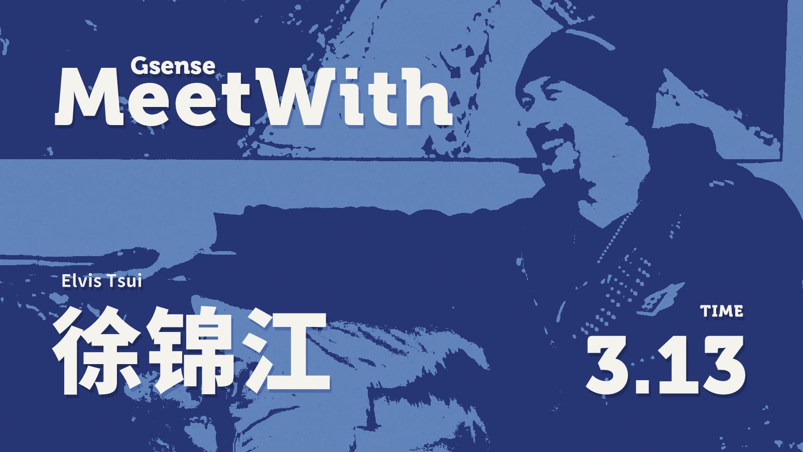 GSENSE MeetWith 《徐錦江的藝術生活》預告,正片3月13日上線