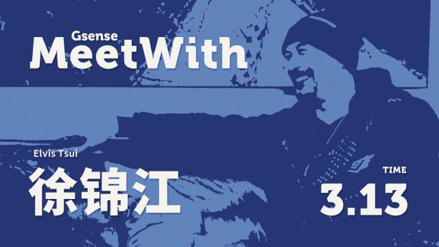 GSENSE MeetWith 《徐锦江的艺术生活》预告,正片3月13日上线