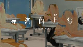 导演的月常 2015年5、6月