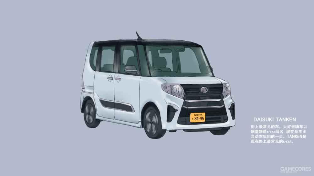 载具:DAISUKI TANKEN 普通白(原型是大发的tanto,因为是现在日本路上最常见的车,所以提供了换色版本。)