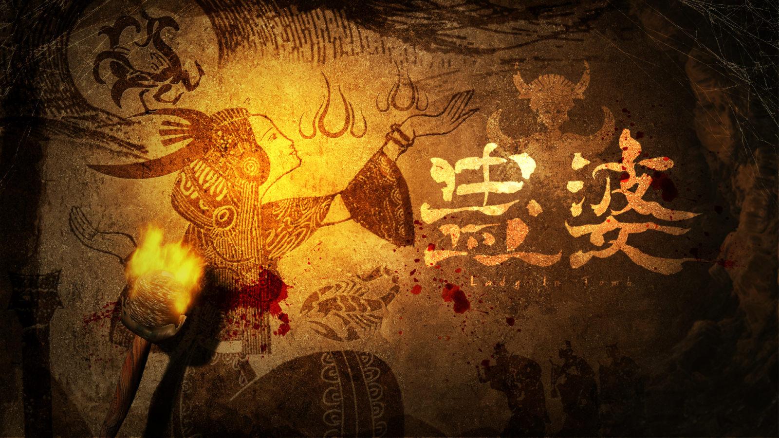 【抽奖】第三人称解谜冒险游戏《蛊婆》现已推出正式版