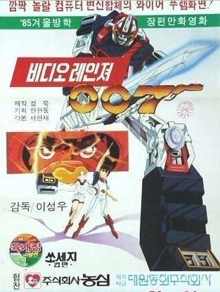 《电脑战士雷萨里昂》被韩国动画代工商大元公司非法剪辑成不相干的作品,导致导演被捕