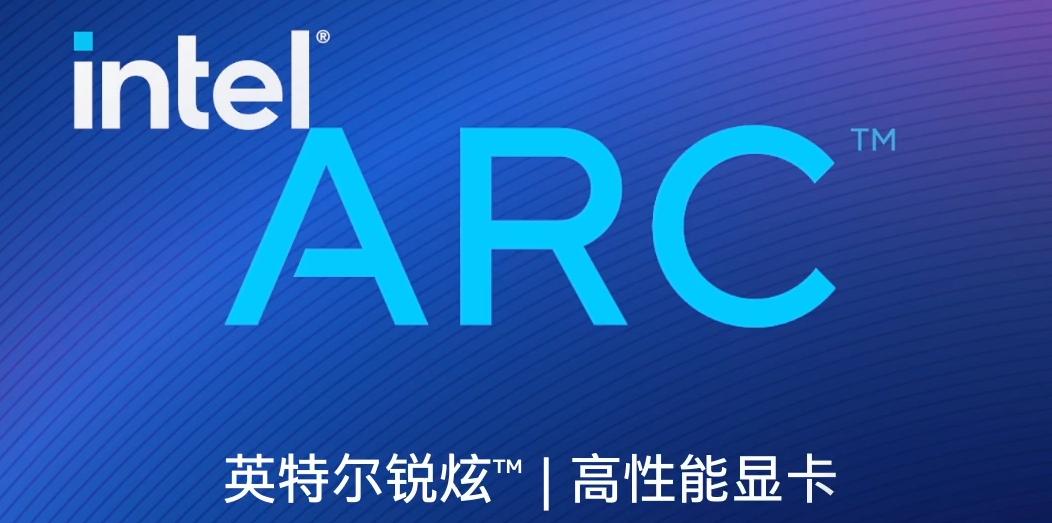 """英特尔公布高性能显卡品牌""""锐炫"""",首款产品将于2022年上市"""
