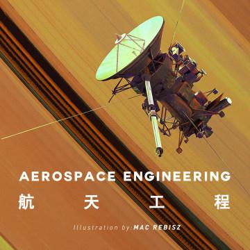 硬核但不枯燥:航天工程系列节目
