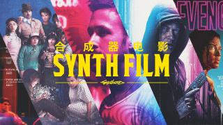 Synth Film (合成器电影)是怎么把你坠入迷幻漩涡的