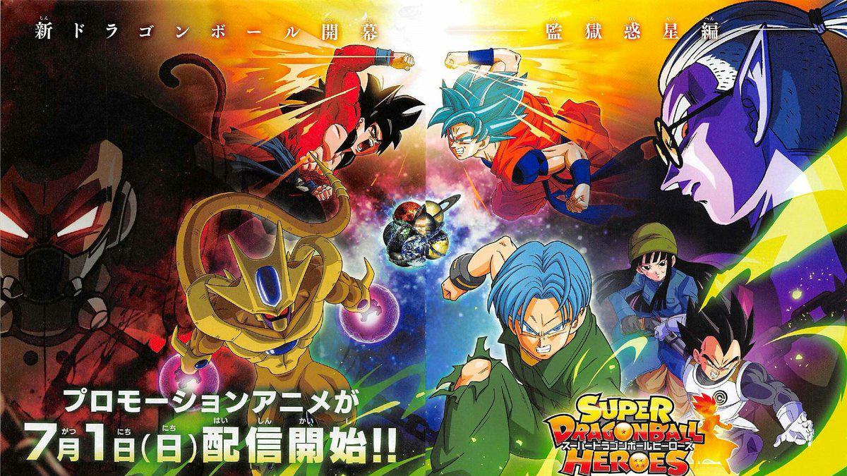 [7月新番]超级龙珠英雄动漫,动画Super Dragon Ball Heroes超龙珠英雄宇宙争乱篇全集下载,超级龙珠英雄:监狱惑星篇在线观看