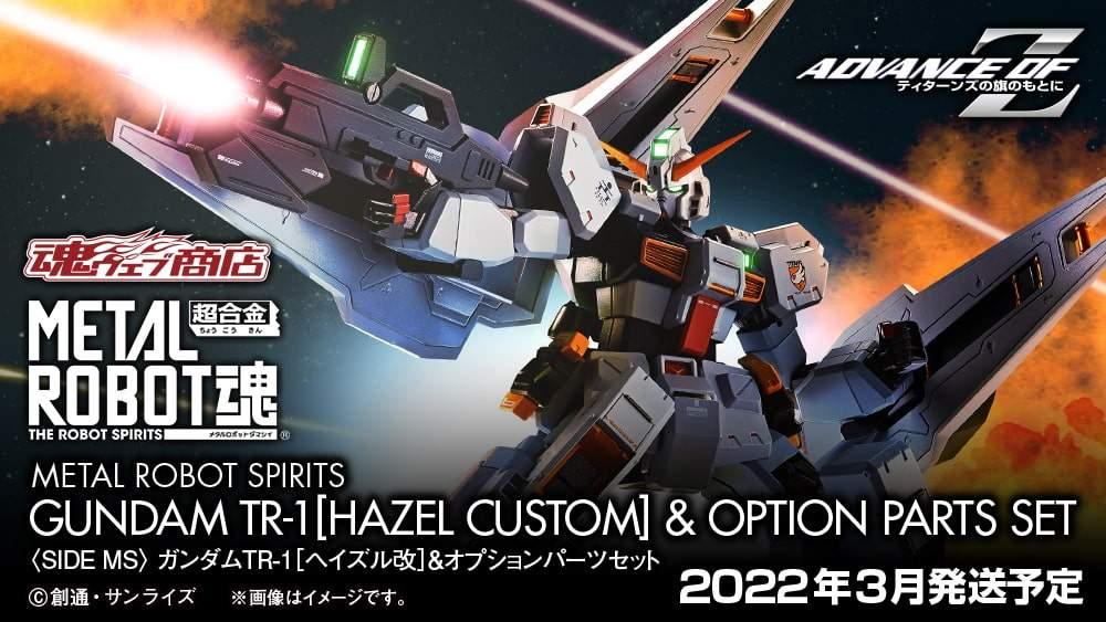 万代收藏部METAL ROBOT魂超合金高达TR-1海兹尔改与配件包套装公布