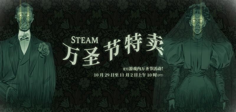 Steam 万圣节特卖现已盛大开启