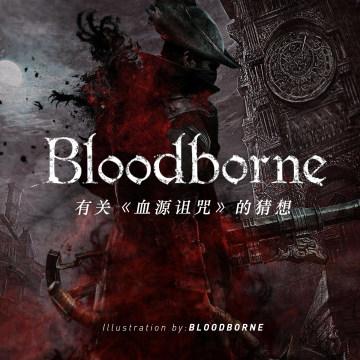 有关《血源诅咒》的源头和内容挖掘