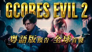 《生化危机2重制版》机核粤语版预告全球首发