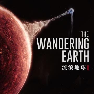 从观众、编辑、演员的角度聊聊《流浪地球》
