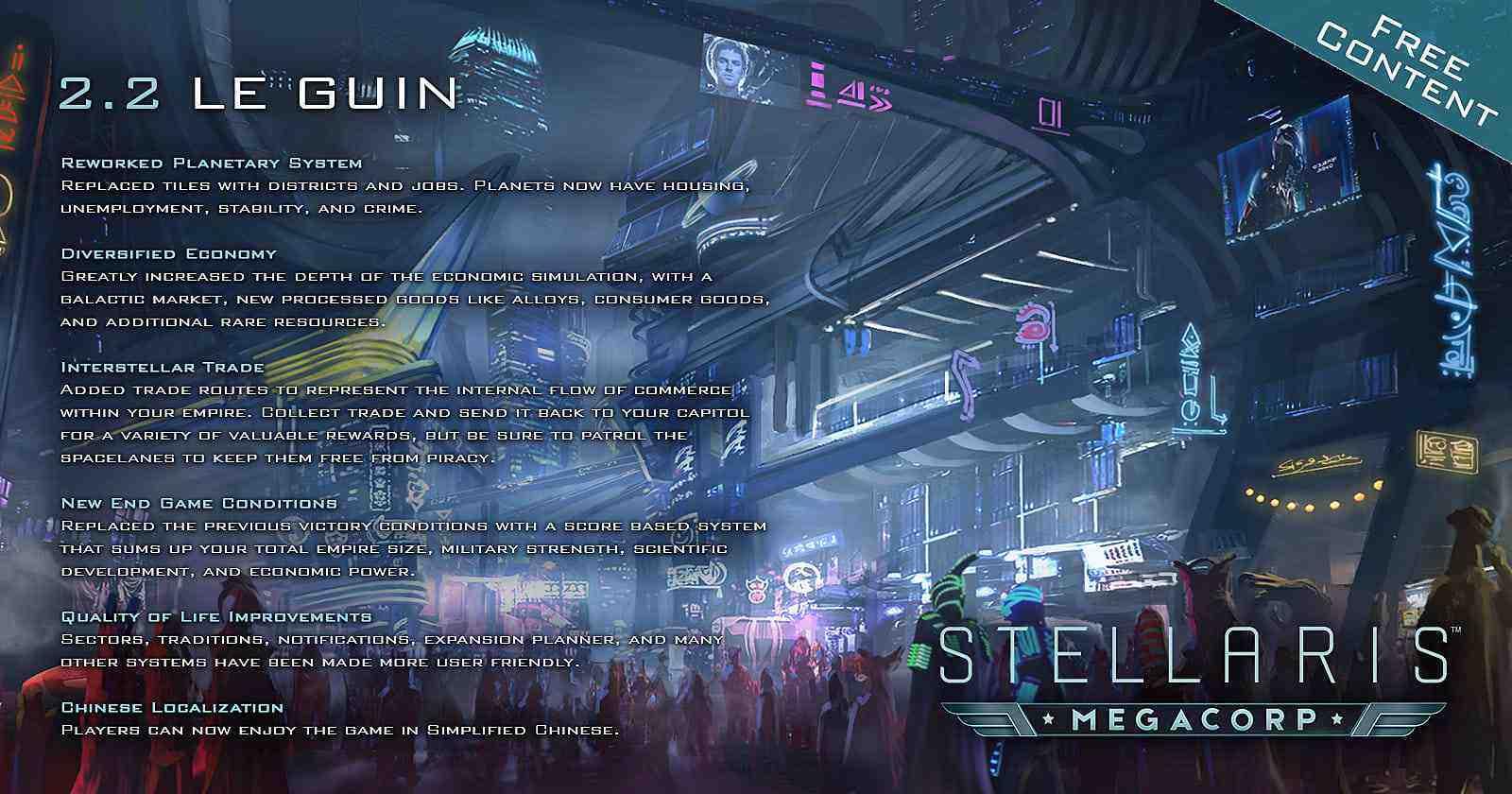 《群星:主机版》扩展包《巨型企业》 将于2021年1月26日推出