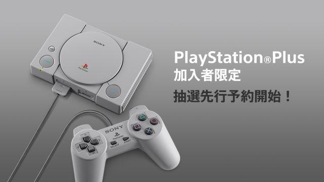 PS Classic12月3日發售,今日開始抽選先行預約資格
