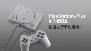 PS Classic12月3日发售,今日开始抽选先行预约资格