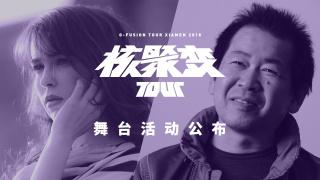 想看铃木裕还是静静?核聚变 Tour 2018 厦门站舞台活动介绍