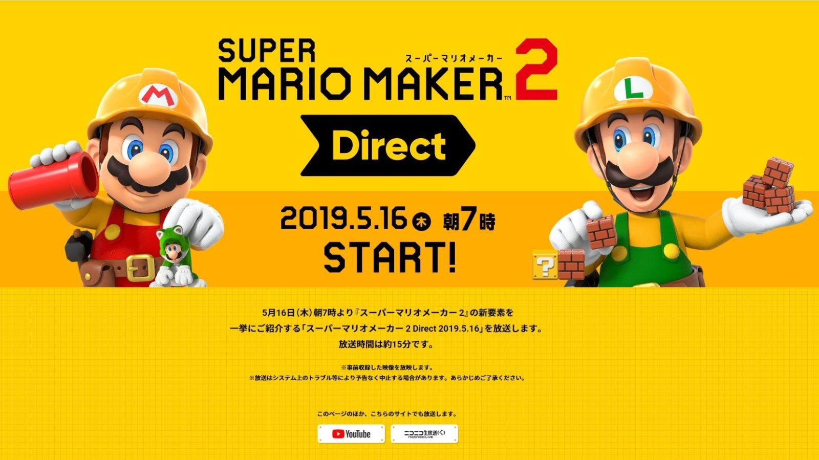任天堂将于5月16日举行《超级马力欧创作家2》专场直面会