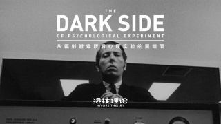 从辐射的第11号避难说起,谈谈心理实验的黑暗面