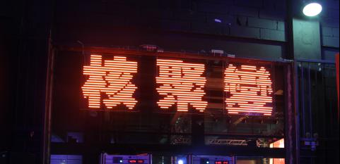 一個戰五渣在廣州核聚變