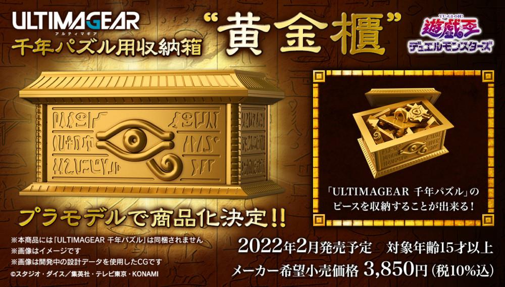 万代拼装部发布《游戏王》黄金柜公布!明年2月上市,售价3,850日元