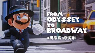 从《超级马力欧:奥德赛》看音乐剧与电子游戏的渊源