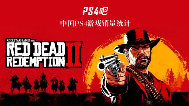 中国PS4游戏销量榜单 | 2018年10月