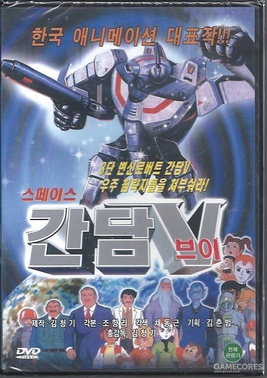 韩国剧场动画大作《宇宙高达V》开路,主角机很像《超X空要塞》