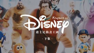 现代迪士尼是如何成为动画巨头的?