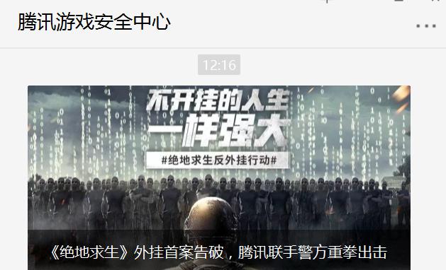 騰訊遊戲聯手警方抓捕《絕地求生》外掛製作者