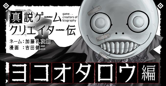漫画《真说游戏制作人传 横尾太郎篇》连载开始