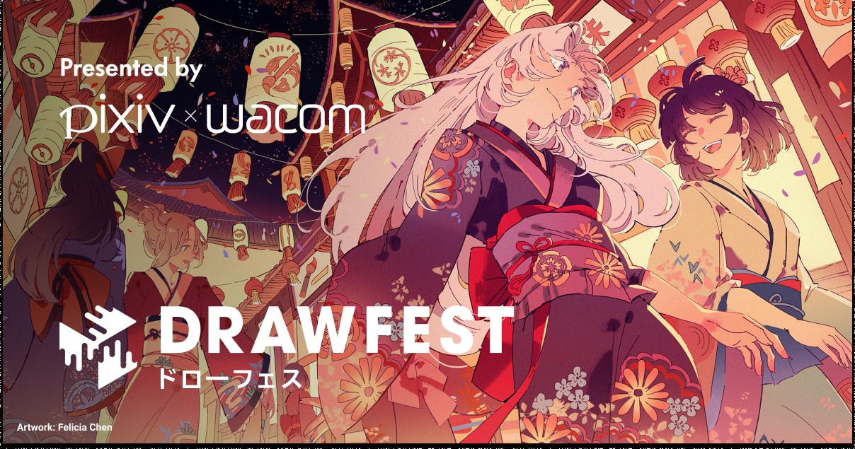 Wacom联合Pixiv推出Drawfest线上交流绘画艺术节