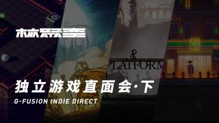 核聚变2019独立游戏直面会 · 下