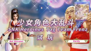 身体力行,女装上阵体验《SNK Heroines: Tag Team Frenzy》