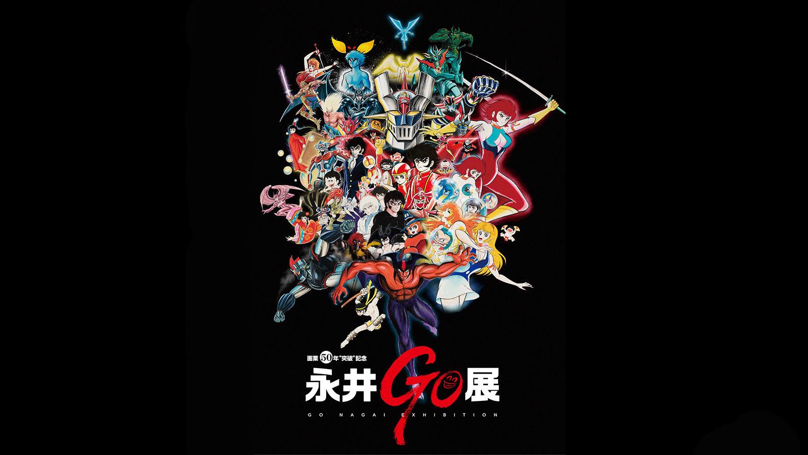 永井豪「画业 50 年突破纪念 永井GO展」已于 9 月 8 日在大阪开幕