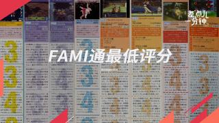 你知道FAMI通历史上评分最低的游戏是什么吗?