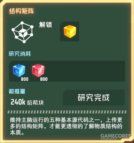 结构矩阵(黄)