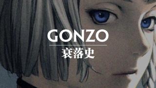 老牌动画公司GONZO是如何走向没落的