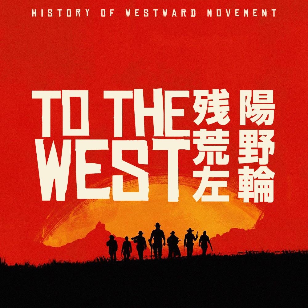 西部开拓史(上):历史上的美国人是如何征服西部的