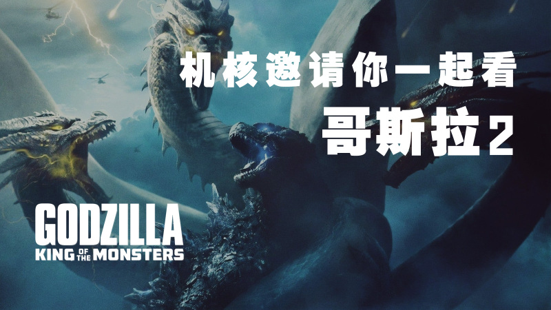 【名额已满】5月26日,机核带你提前观看《哥斯拉2:怪兽之王》