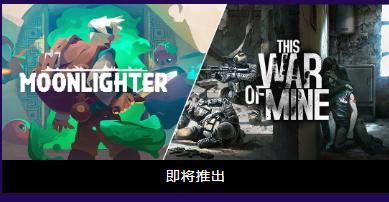 Epic Games免費遊戲更新,《Moonlighter》、《This War of Mine》免費領取