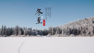 现代神话   冬至