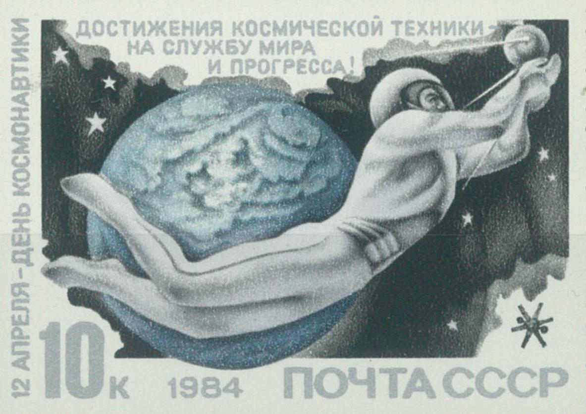 我們的征途是星辰大海—聊聊航天專題郵票背後的故事 之 蘇聯宇航節系列(上)