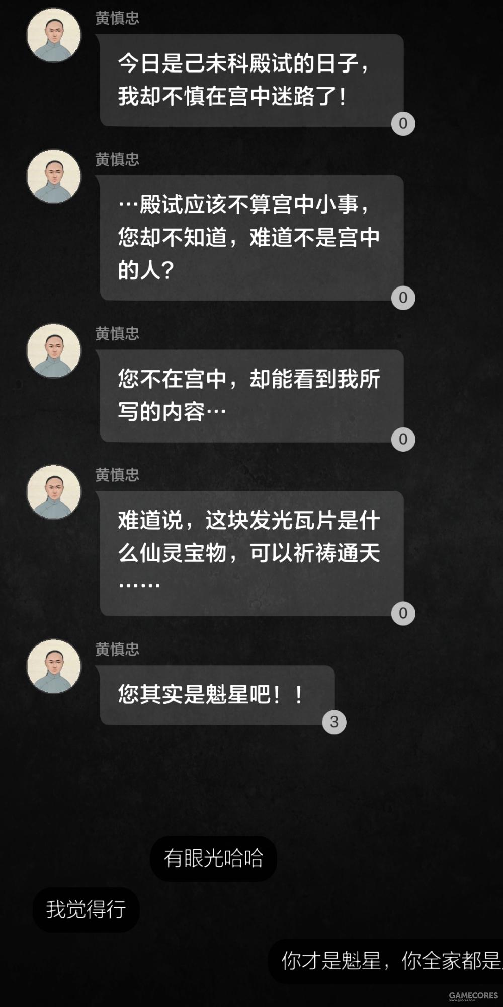线下关卡加入了弹幕系统,玩家在每条对话中发送的评论会以弹幕形式出现